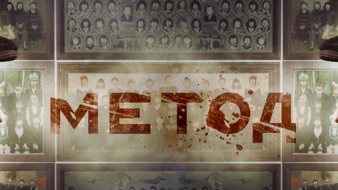 Сериал метод 2 сезон дата выхода