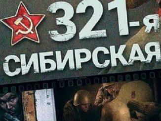 321 сибирская фильм дата выхода