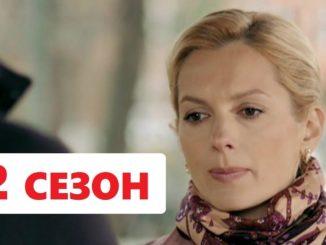 Челночницы сериал 2 сезон дата выхода