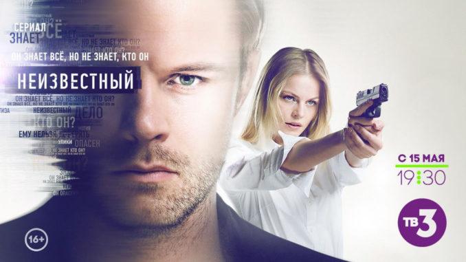 Неизвестный сериал 2 сезон дата выхода