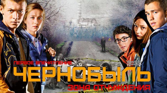 Сериал Чернобыль 3 сезон дата выхода